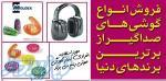 گوشی صداگیر جهت کاهش یا حذف آلودگی صوتی