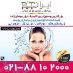 کلینیک تخصصی کاشت مو ایران فیت و لیزرموهای زاید
