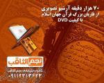 فروش مجموعه آرشیو تصویری تلاوتهای قرآنی