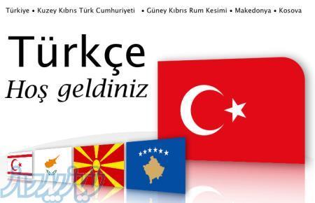 اموزش ترکی استانبولی