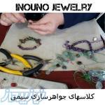 آموزش جواهرسازی دست ساز ویژه بانوان