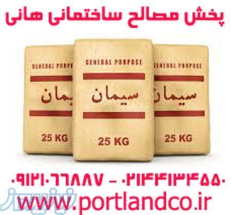 سیمان تیپ 2خمسه زنجان