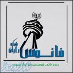 فروش کارت in برای تهران و مشهد به صورت تکی و عمده