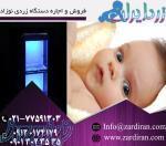 فروش دستگاه زردی نوزاد توسط زرد ایران