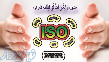 گواهینامه ایزو ISO گواهی HSE مدرک HSE-MS