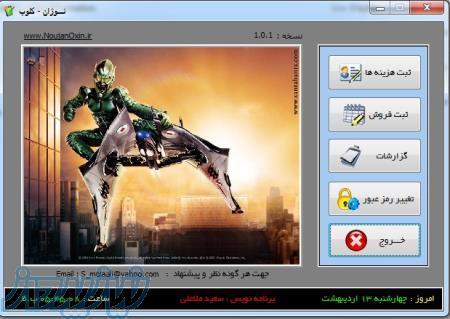 نرم افزار مدیریت ویدئو کلوپ