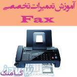 آموزش تعمیرات فکس