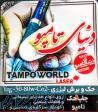 دنیای تامپو