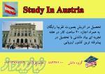 اخذ پذیرش از بهترین دانشگاههای اتریش