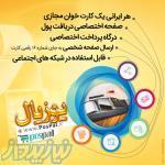 آگهی شرکت نوآوران آرتا مهر