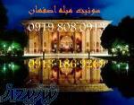 اجاره سوئيت مبله در اصفهان