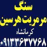 سنگ مرمریت هرسین ممتاز کرمانشاه ( تضمین کیفیت)