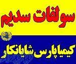 فروش سولفات سدیم در اصفهان ، قیمت سولفات سدیم
