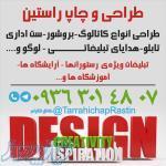 طراحی و چاپ ارزان در شرق تهران