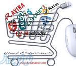 فروش لایسنس اورجینال آنتی ویروس های معتبر در سایت کسپرسکی کد