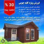 فروش ویژه کلبه چوبی با 30 تخفیف