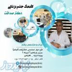 کلینیک تخصصی چشم پزشکی دکتر صداقت