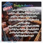 مزایایی تحصیل در اتریش