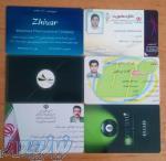 طراحی و چاپ کارت پرسنلی (pvc و کارت بدون تماس)