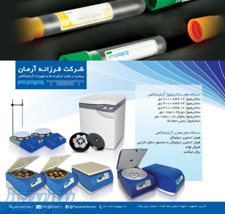 شرکت فرزانه آرمان پیشرو در تولید فرآورده ها و تجهیزات آزمایشگاهی