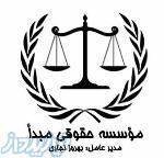 مؤسسه حقوقی مبدأ