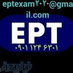 زبان دکتری دانشگاه آزاد قبولی قطعی آزمون EPT پنجم اردیبهشت
