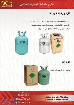 گاز کولر خودرو , گاز r12,گاز r134, گاز 1234yf, گاز r22, گاز 404,گاز 406,گاز 407,گاز کن