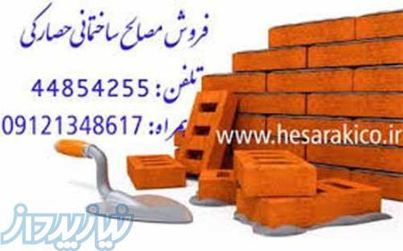فروش سفال 7 تهران