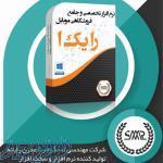 نرم افزار حسابداری فروشگاه موبایل(رایکا)