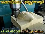 دستگاه فرز سی ان سی - حکاکی فرز CNC