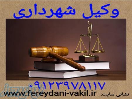 وکیل شهرداری ، وکیل شهرداری تهران