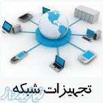 فروش تخصصی تجهیزات شبکه
