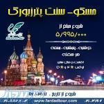 تور ویژه مسکو-سنت پترزبورگ