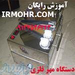 قیمت دستگاه مهر فلزی