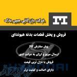 پخش و فروش قطعات بدنه ix45
