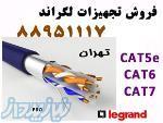 کابل لگراند فرانسه  تهران 88951117