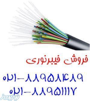 فیبر نوری نگزنس کابل فیبر نوری سینگل مود تهران 88951117