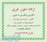 ترجمه متون فارسی به عربی و عربی به فارسی