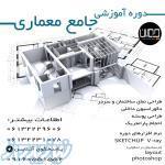 دوره اموزشی جامع معماری در مجتمع آموزشی چمران