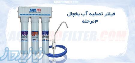 دستگاه تصفیه آب 3 مرحله آکواپرو  AQUAPRO