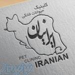 کلینیک دامپزشکی ایرانیان