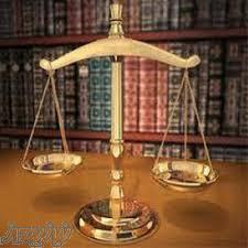 وکیل پایه یک و مشاور حقوقی دادگستری ((با تجربه))
