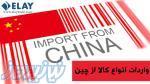 واردات انواع محصولات از چین