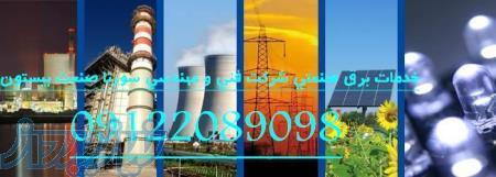 پیمانکار  برق صنعتی سورنا صنعت بیستون