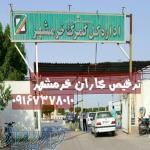 ترخیص در خرمشهر تخصص گروه ابر تجارت است