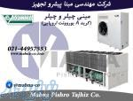 مشاوره و فروش تجهیزات برودتی و گرمایش (چیلر، هواساز، دیگ چدنی و چگالشی)