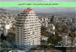 انجام کلیه امور شهرداری در مناطق 22 گانه تهران