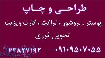 چاپخونه ارزان