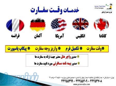 خدمات وقت سفارت امریکا - کانادا - انگلیس- فرانسه -المان
