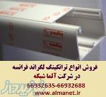 فروش ترانکینگ 50*105 لگراند 66932635
